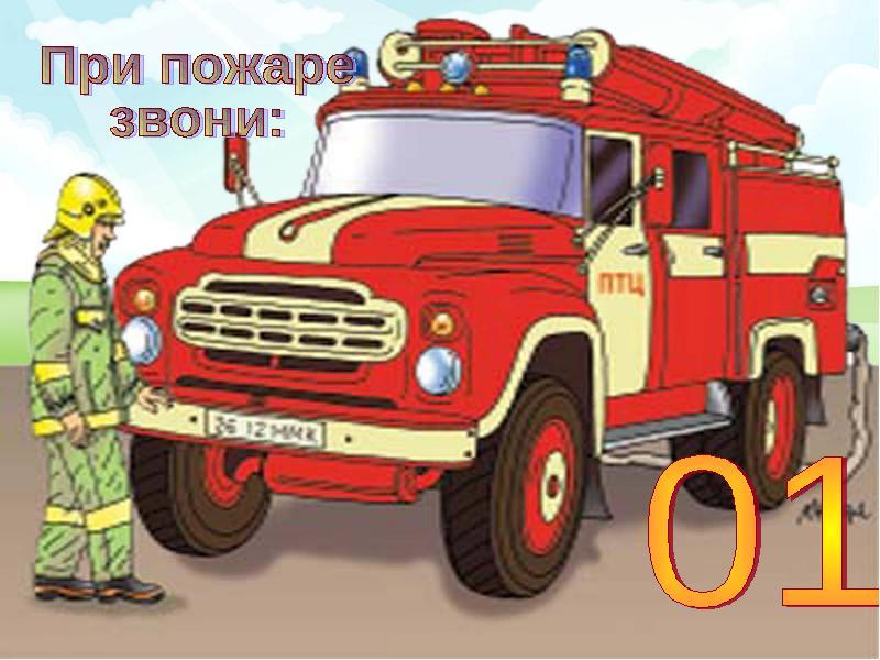 """""""Пожарная безопасность"""""""